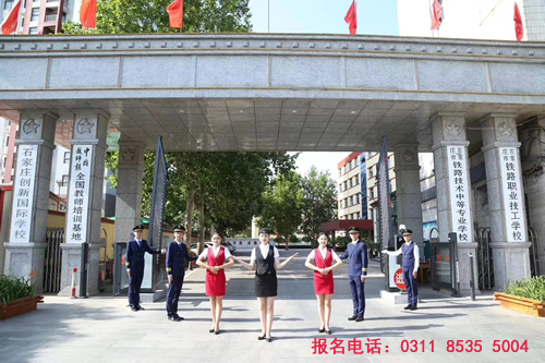 石家庄铁路学校2020年优惠政策