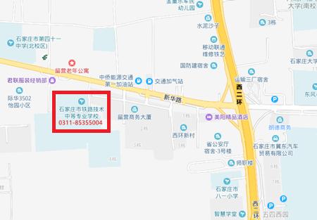 石家庄铁路学校中专在哪