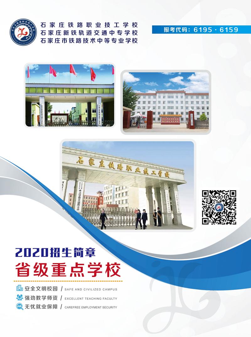 石家庄铁路学校2020年春季招生简章(图)