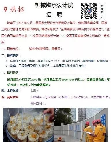 石家庄铁路学校2018.4就业单位1