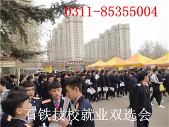 石家庄铁路技校2017春就业双选会