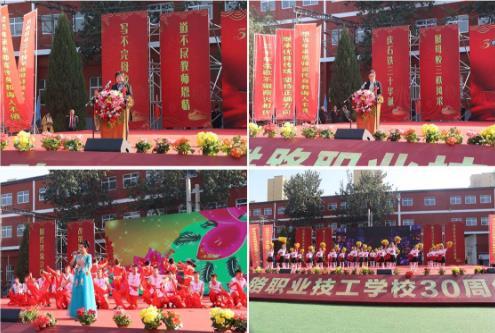 石家庄铁路学校建校30周年庆祝大会