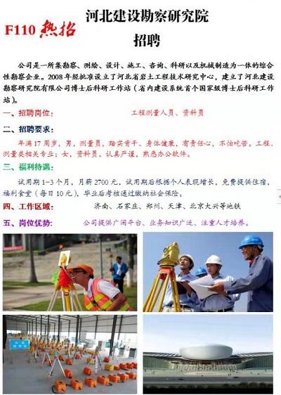 石家庄铁路学校工程测量就业单位之一
