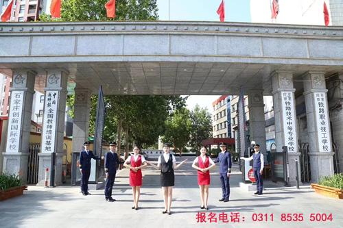 石家庄铁路学校2020年大专班招生专业