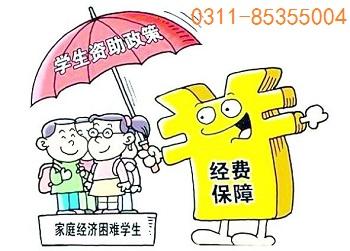 邢台地区学生能享受石家庄铁路学校4000元助学金吗