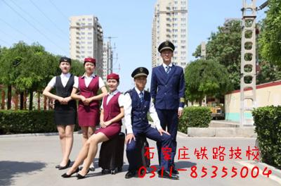 石家庄铁路学校微信报名流程