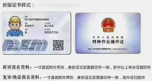 石家庄电工证考试报名方式介绍